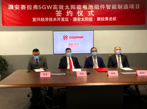 Signing Ceremony for the Lu'An Seraphim 5GW High-efficiency Plant