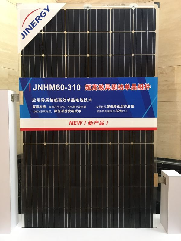 Jinneng Clean Energy Technology (Jinergy) said it would be starting mass production of its N-type monocrystalline bifacial heterojunction (HJ) modules in 2017.