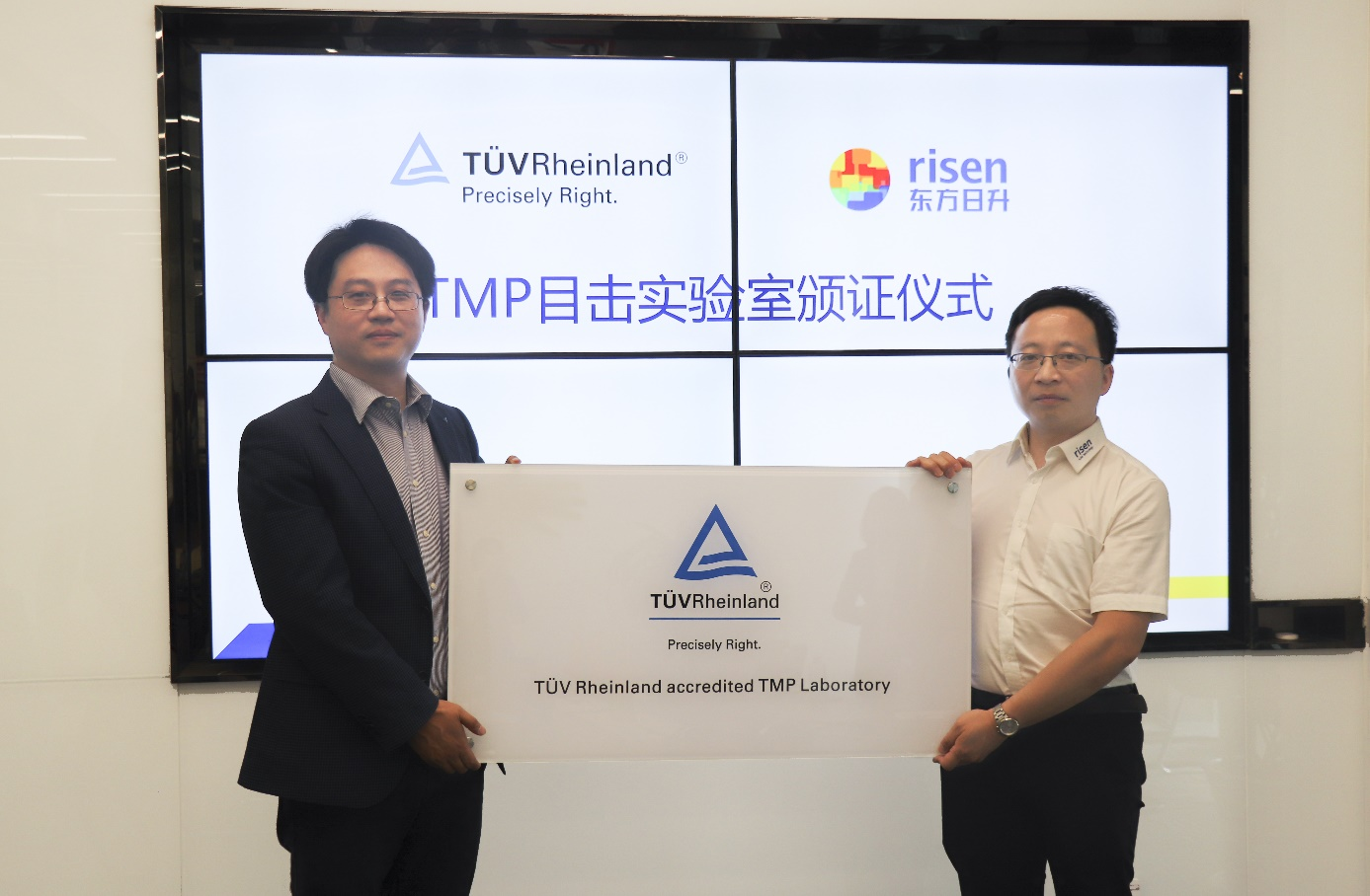 Risen Energy said its testing and calibration facilities have become a TUV Rheinland accredited 'TMP' Lab. Image: Risen Energy