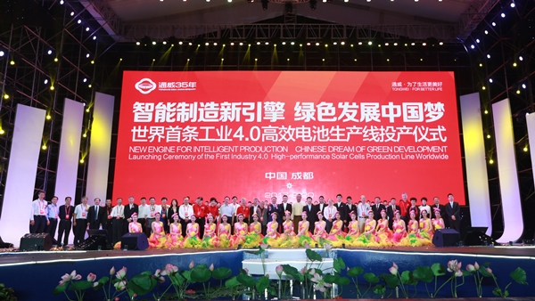 Tongwei chose to officially launch the new facility in tandem with a massive ceremony celebrating the company's 35 years of business operations. Image: Tongwei