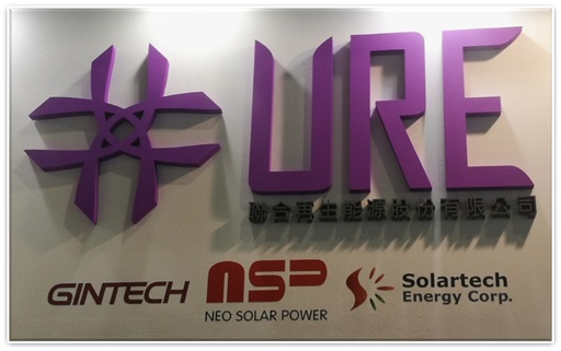 This week marked the official start of the newly-formed United Renewable Energy, comprised of Gintech, Neo Solar Power and Solartech. The business model for URE is fully aligned with the existing strategy put in place by the JV's leading voice Neo Solar Power.