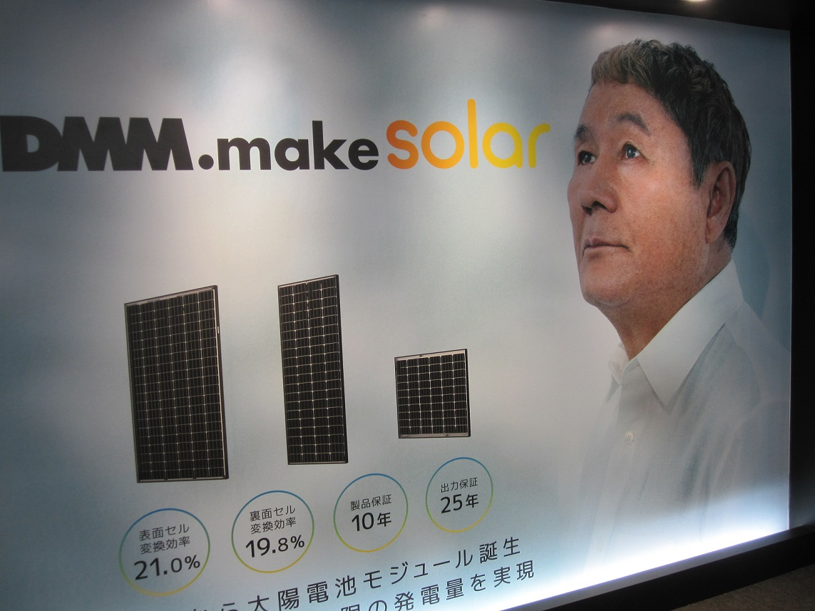 One of Japan's biggest stars, film actor/director Takeshi Kitano is the face of local manufacturer DMM, demonstrating just how mainstream PV has become in Japan.