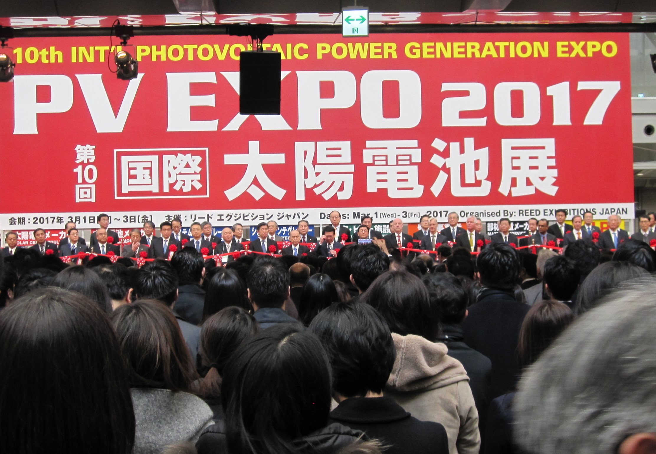 The opening ceremony for PV Expo in Tokyo this morning. An estimated 70,000 people attend the whole World Smart Energy Week event, which also includes expos on fuel cells, batteries and other technologies. Image: Andy Colthorpe.