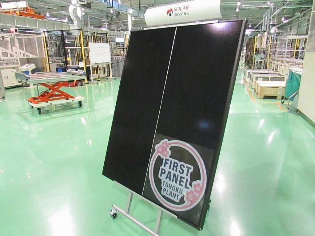 Solar Frontier's 1st CIS thin-film module. Image: Solar Frontier