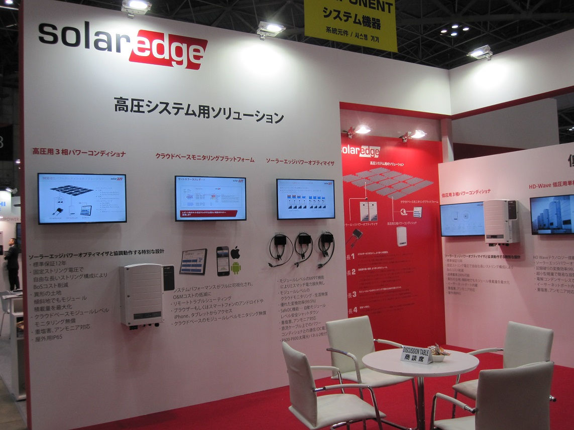 International inverter makers including SolarEdge and SMA were present with large stands aimed at Japanese customers.